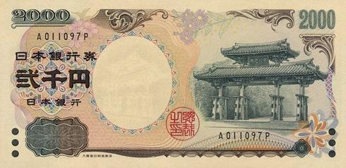 japanp103-2000yen-2000_f